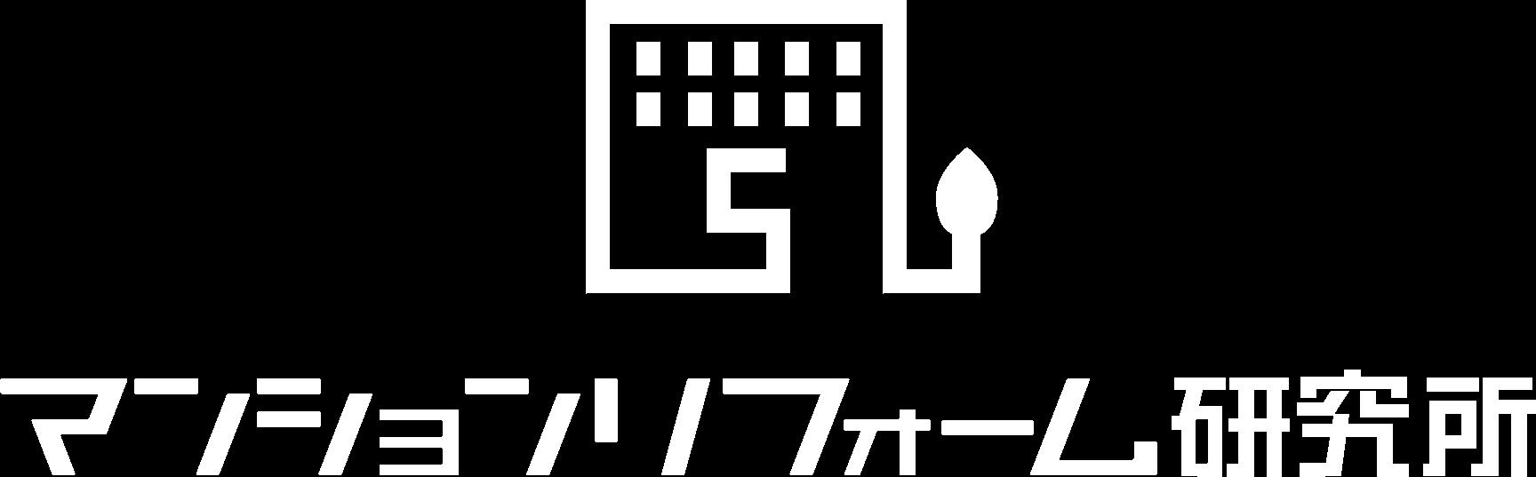 マンションリフォーム研究所